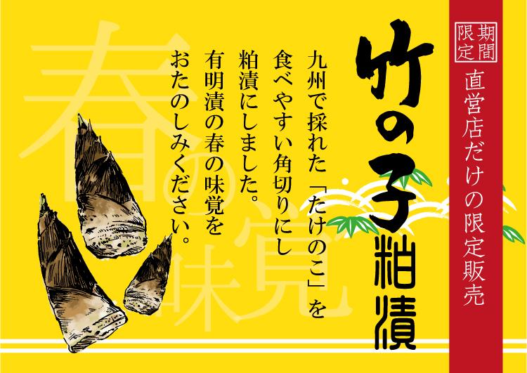 10160_takenoko_pop.jpg