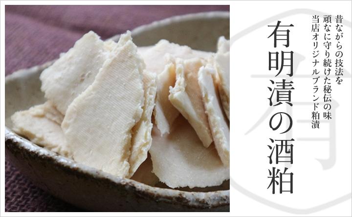 粕漬「有明漬」メーカーが作った粕炊きの素。