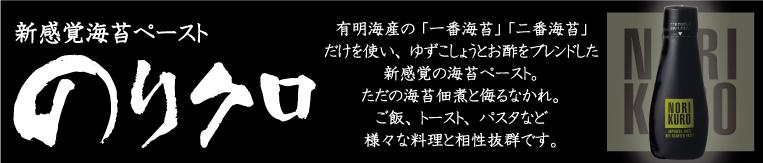 2018_07_norikuro_b.jpg