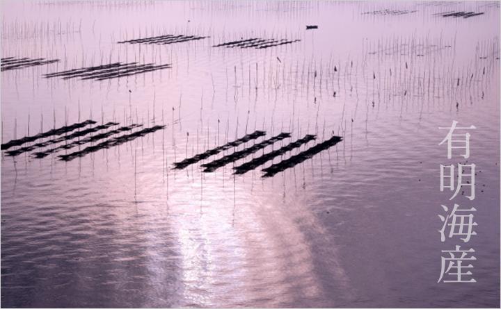 有明海産の海苔を使用