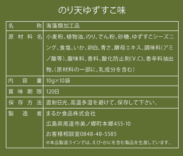 34398_noriten_10gx10_ikkatsuhyouji.jpg