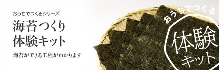 海苔作り体験キット