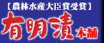 たいらぎの貝柱・海茸粕漬などの海産物の粕漬を扱う粕漬の専門店