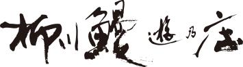 柳川鰻遊乃庄(やながわまんゆうのしょう)