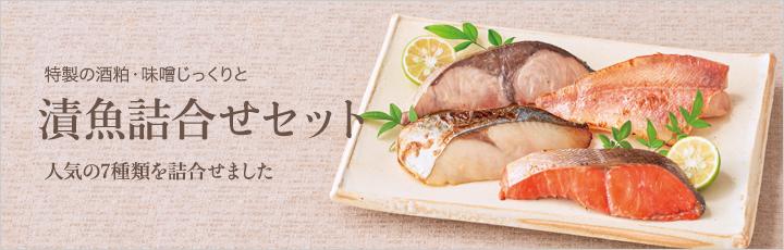 父の日ギフト2021「漬魚詰合せ(SKM-40)」