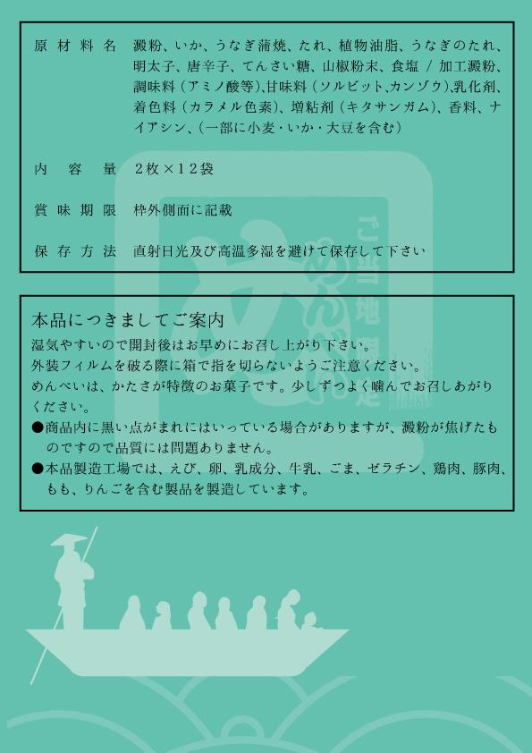 めんべい説明2