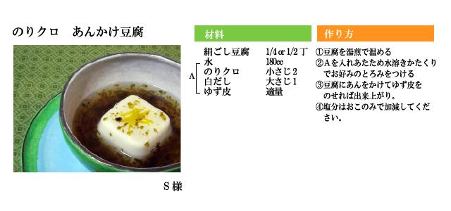 n_norikuro_ankaketoufu.jpg