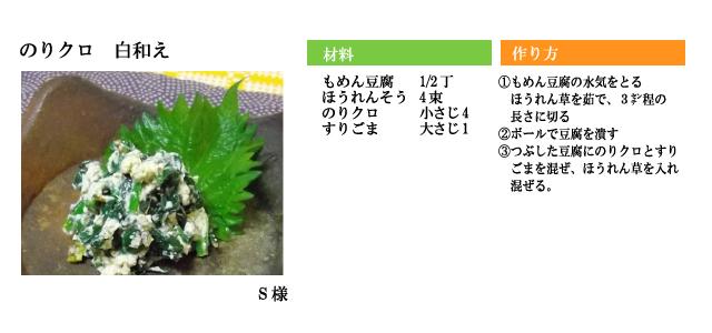 n_norikuro_shiraae.jpg