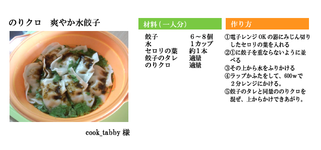 n_norikuro_suigyouza.jpg
