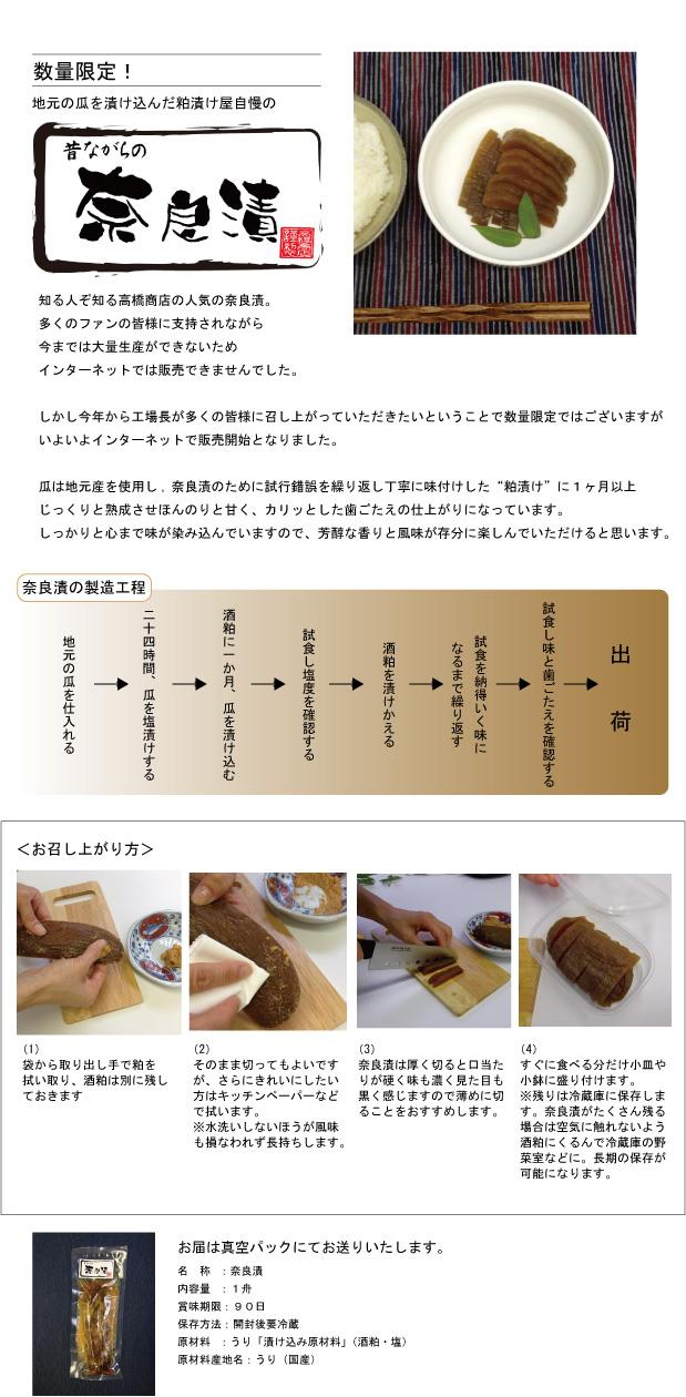 narazuke_kiji2.jpg