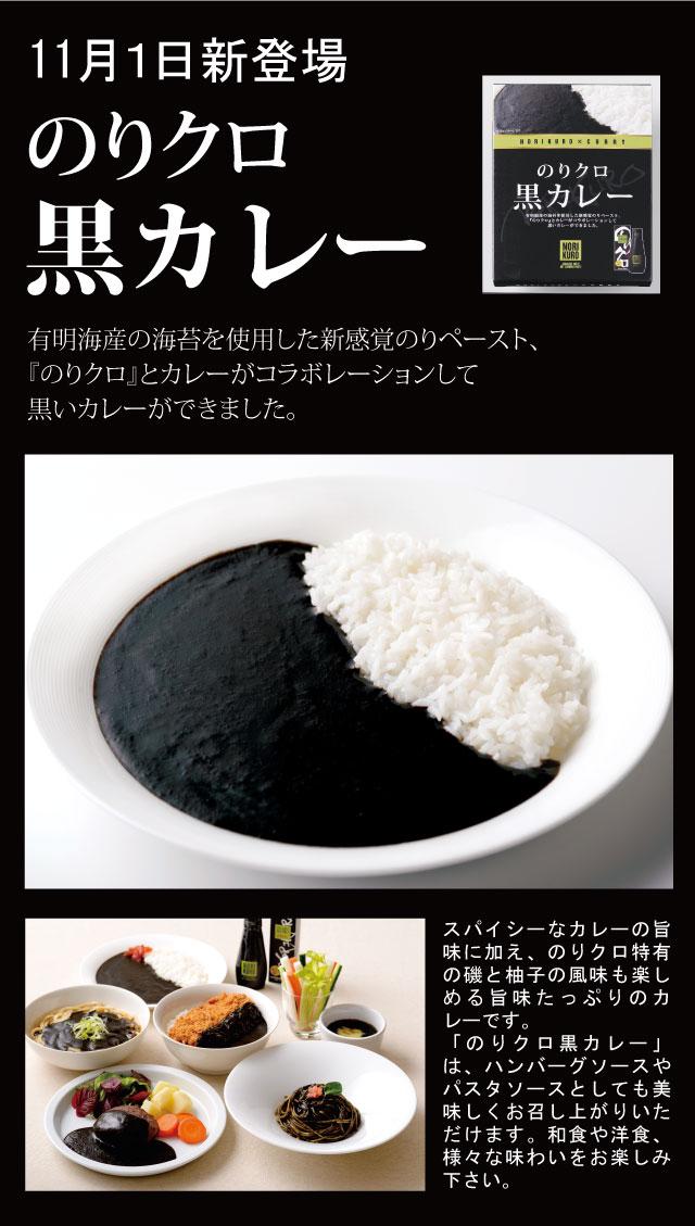 norikuro_kurokare2.jpg
