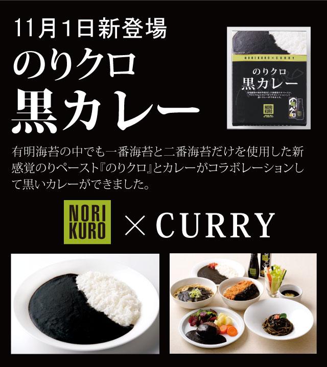norikuro_kurokare5.jpg