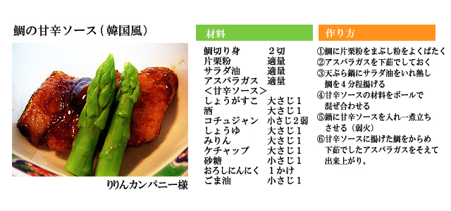 s_tai_amakara.jpg
