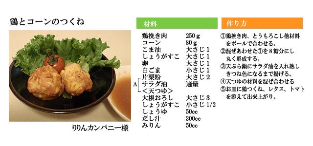 s_toritokonnotsukune.jpg