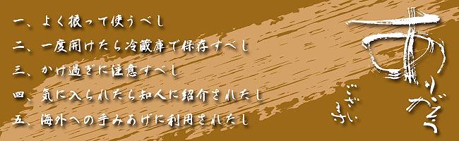 SHOGASCO(しょうがすこ)五箇条