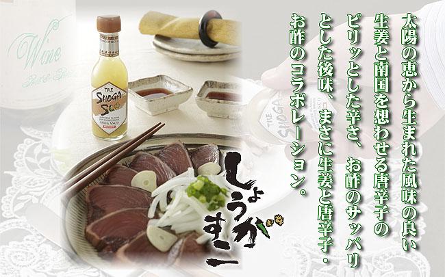 大地の恵みより生まれた生姜(しょうが)とピリッと辛味の強い唐辛子、地場のお酢をブレンドしました。