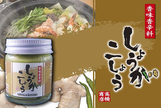 生姜を使った和の香辛料 しょうがこしょう45g