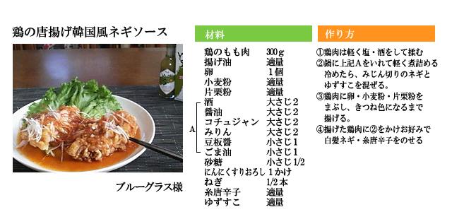 y_torikara_kankokufu2.jpg