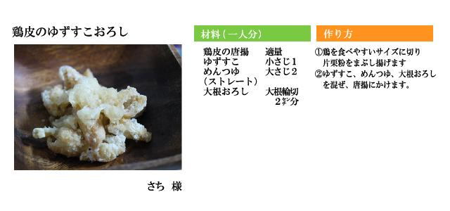 y_torikawa_yuzuscooroshi.jpg