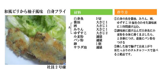 y_wafupirikara_shiromifurai.jpg