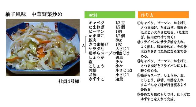 y_yuzufuumi_chukayasaiitame.jpg