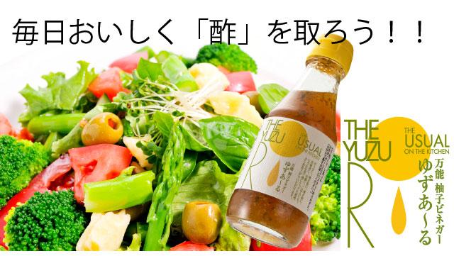 yuzu_r_1.jpg