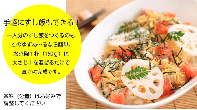 yuzu_r_2.jpg