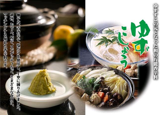 ゆずすこの元となった和の万能香辛料 - 柚子胡椒(ゆずこしょう)45g