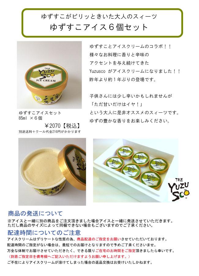 yuzusco2_kiji.jpg