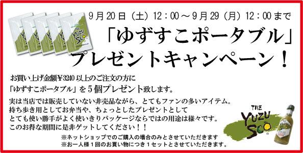 yuzusco_portable_20140920.jpg