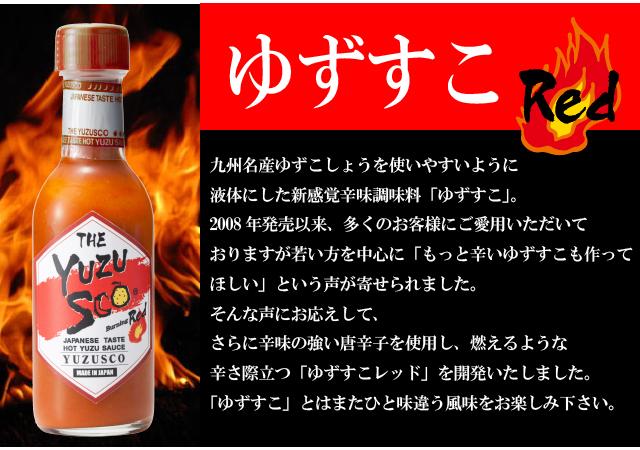 刺激的な辛さとフルーティーな後味 - ゆずすこレッド(YUZUSCO Red)75g