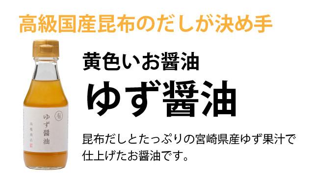 yuzusyouyu_kiji_1.jpg