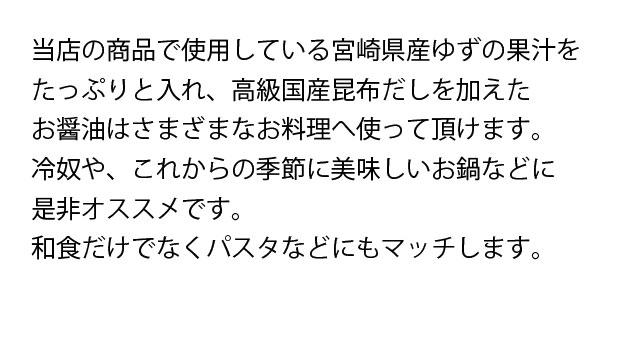 yuzusyouyu_kiji_3.jpg